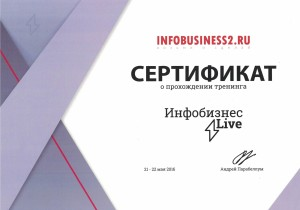 Сертификат Инфобизнес Лайт