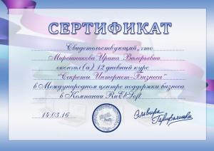 Сертификат Мирошниковой