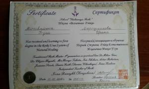 сертификат 1ст.рэйки