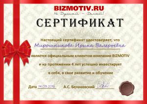 Сертификат Бизмотив Мирошникова Ирина